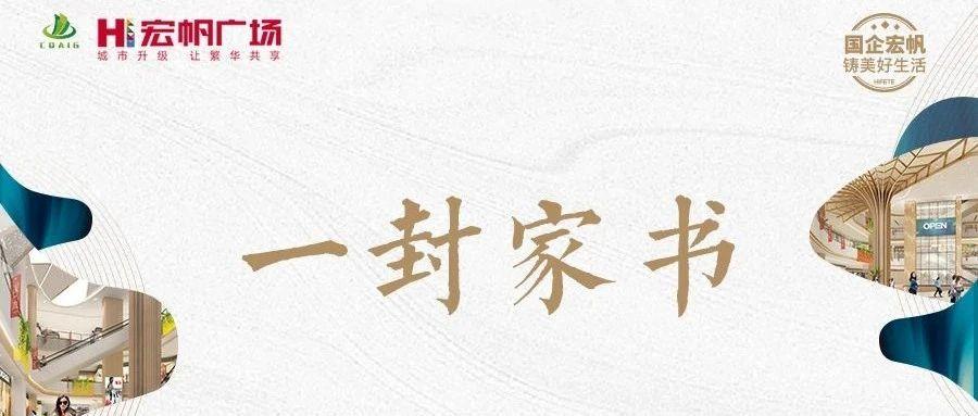 """宏帆六月家书丨骄阳之下汗如雨,只为幸福""""家""""速度!"""