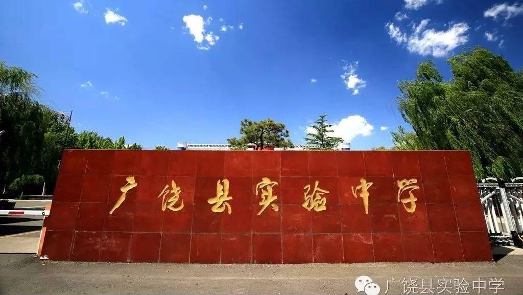 广饶县实验中学2018年招生简章