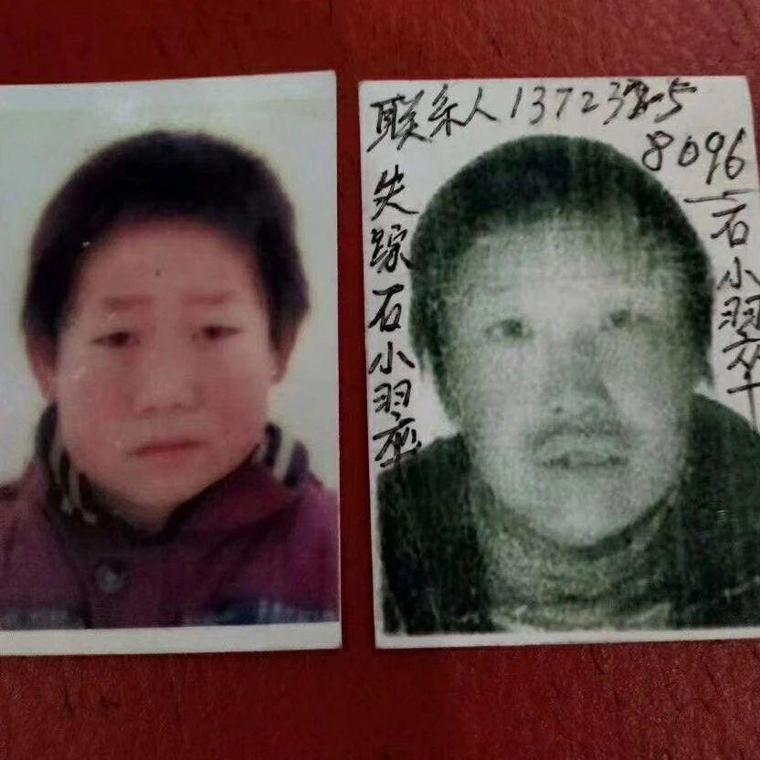【通许寻人】厉庄乡失踪两年的妻子和孩子......