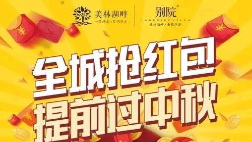 澳门威尼斯人游戏平台美林湖畔【又】喊你抢红包啦!