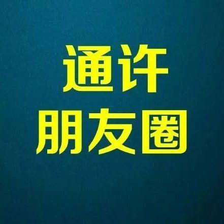 12月8日澳门威尼斯人游戏平台【便民服务】信息:?澳门威尼斯人游戏平台县豪世墙布装饰