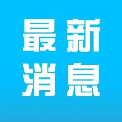严禁教师利用手机布置作业!刚刚,阜阳市教育局明确!