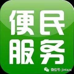 【信息发布】金塔在线12月9日汇总信息发布发信息就到金塔在线