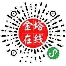 【公告】金塔在线服务号及小程正式发布开启金塔020商业新模式
