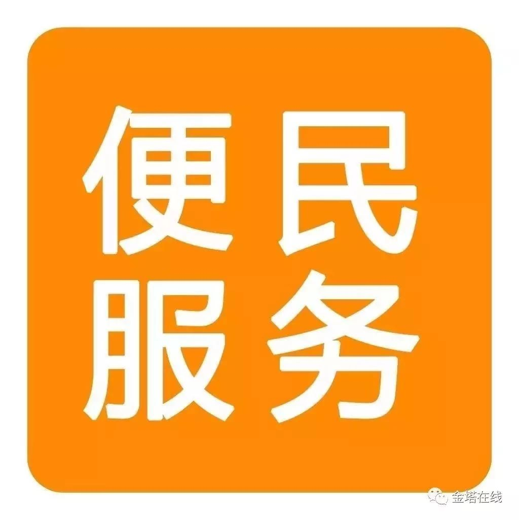 【信息发布】金塔在线1月21日发布租房、店铺转让、生活服务类信息整合