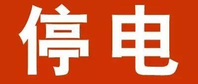停电通知:12月11日、12月20日至22日以下地区停电,速看!