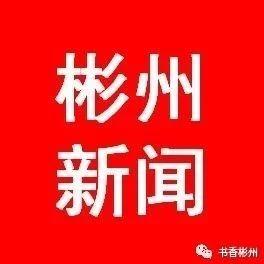 警徽在�W耀---彬州市公安交警宣�髌�