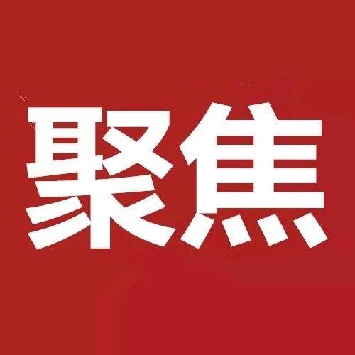 """许昌党员干部深入学习领会全省""""不忘初心、牢记使命""""主题教育工作会议精神"""