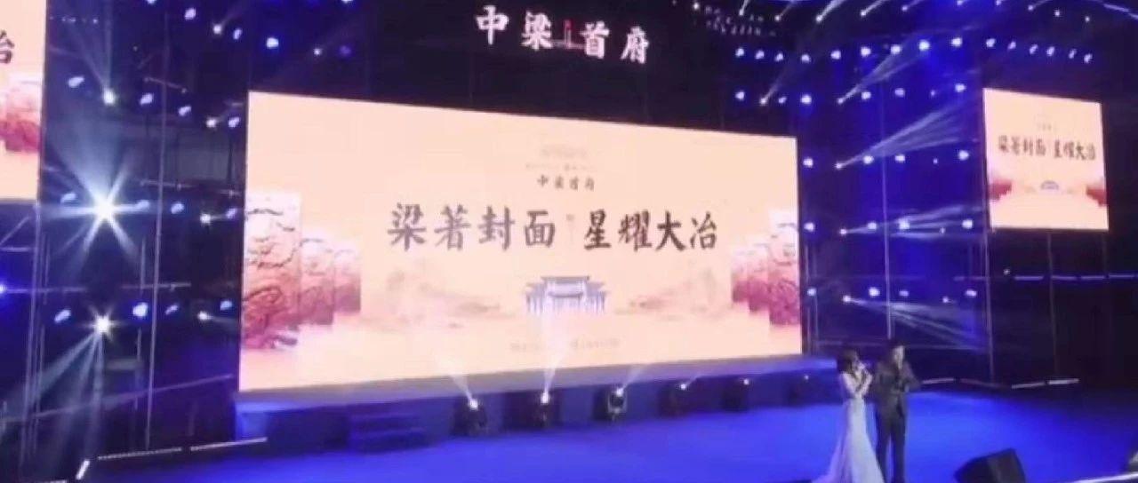 陈志朋在大冶唱响原小虎队经典老歌《爱》等