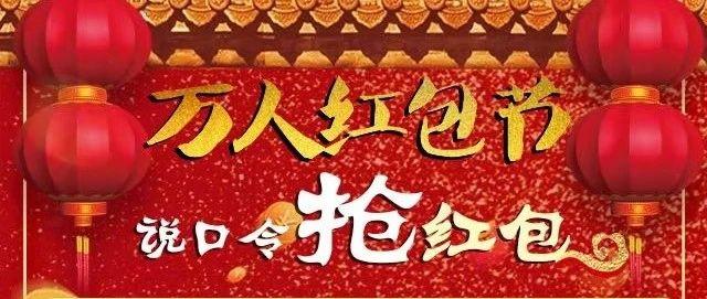 平川过年现金红包活动公布,平川人速度查看!