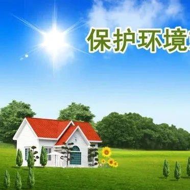 兴福镇开设不文明行为曝光台,严惩乱倒垃圾行为!