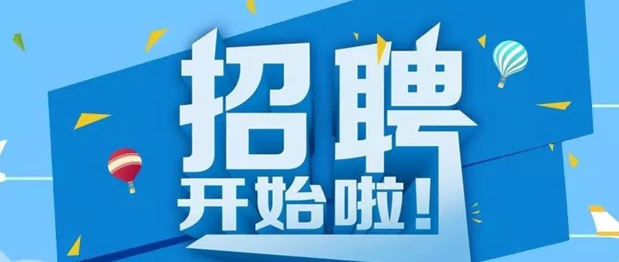 2019年中新天津生�B城管委��公�_招聘公告