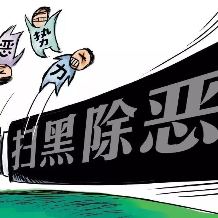 河南2018年扫黑除恶效果显著,打掉黑社会性质犯罪组织93个!