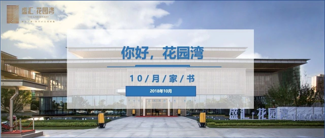 10月家��|秋�L送爽,家的�廓愈�u清晰!