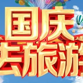 国庆中秋丨双节出游推荐:一日游、三日游、国内游...