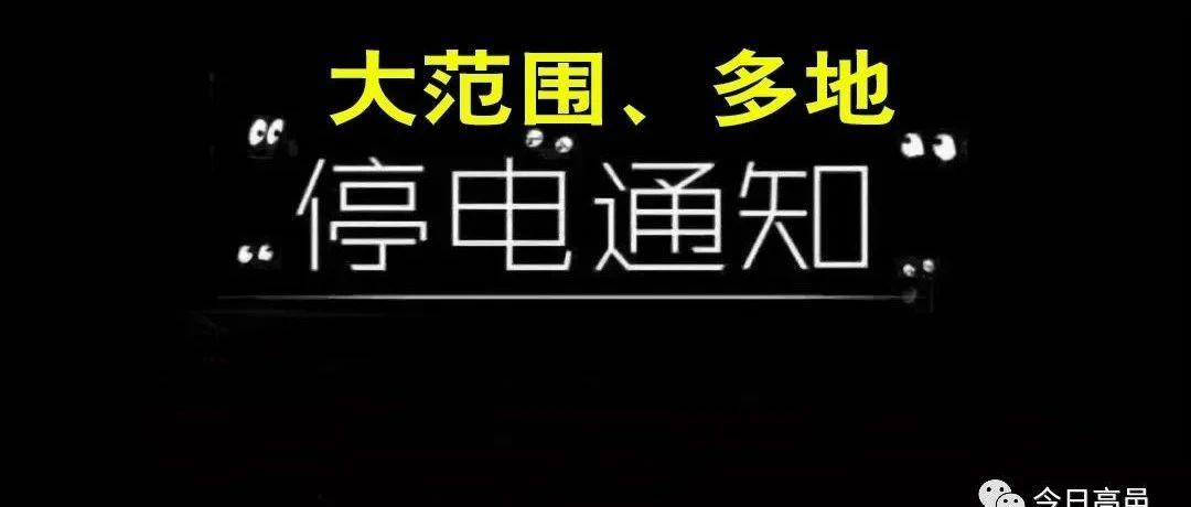紧急扩散丨高邑明天(3月26日)多个地方将要停电,请相互转告...