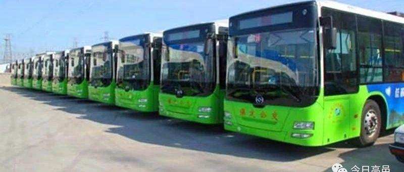 公交免费丨6月1日起,高邑这3条公交线路免费乘坐....