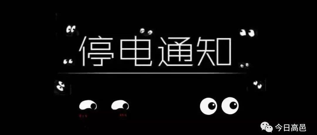 紧急扩散丨高邑明天(9月25日)这些地方将要停电,请相互转告...