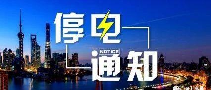 紧急扩散丨停电通知丨高邑今天(8月3日)这些地方将要停电,请相互转告...
