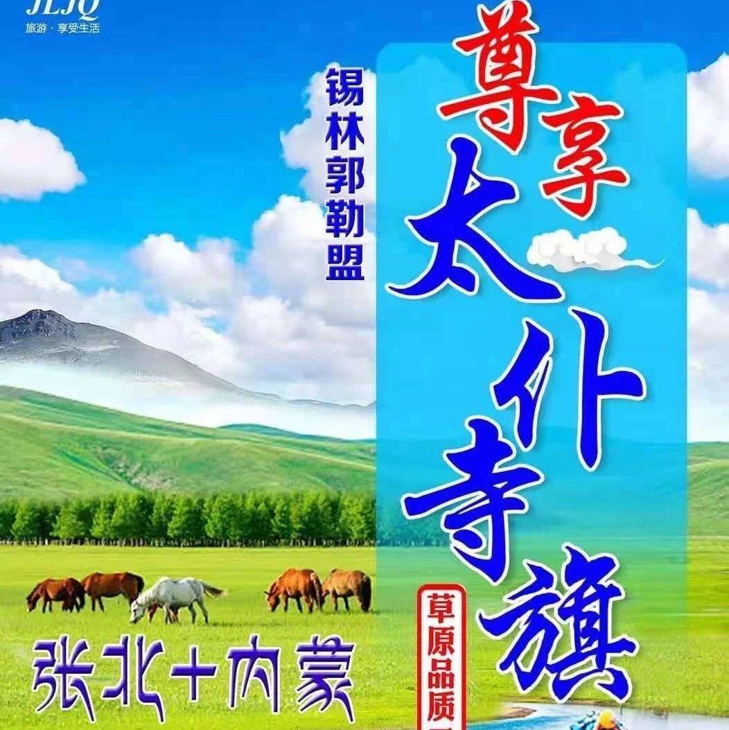 特惠推荐丨张北草原八部落、太仆寺旗二日游238元