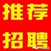 6月18日高邑最新招聘信息来了(附最新求职简历),岗位表→
