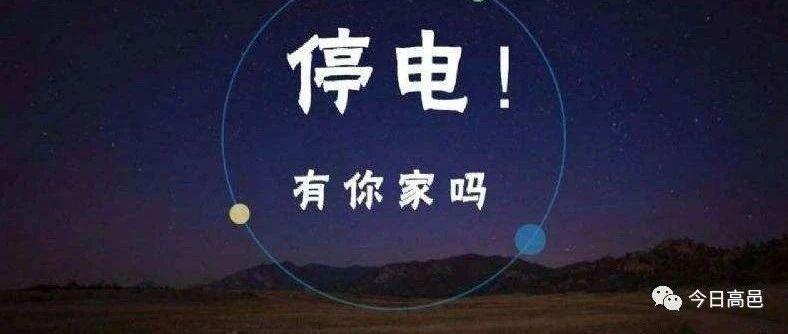 紧急扩散丨高邑今天(2月21日)这些地方要停电,请相互转告...