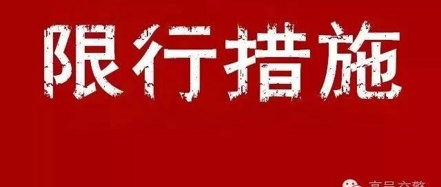 扩散丨高邑交警紧急通知!3月8日高邑机动车限行有变、限行区域、限行时间速看!!!