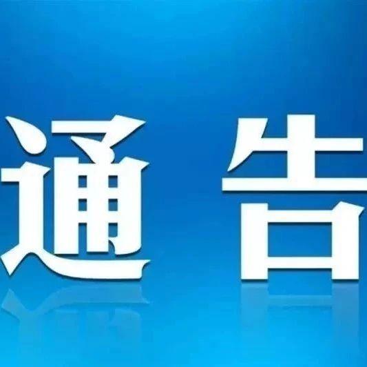 高邑县互联网信息办公室高邑县公安局关于依法依规打击网络谣言的通告