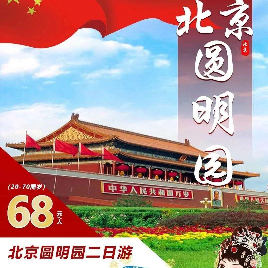 限时特惠丨北京香山丨圆明园二日游仅需68元