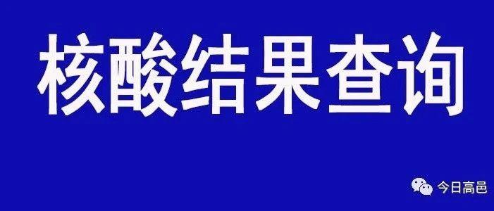 高邑县第二轮全员核酸检测结果已出,均为阴性!查询看这里...