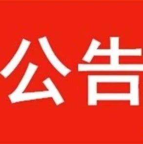 高邑县关于继续开展核酸检测的公告