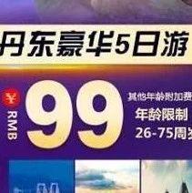 惊喜价丨速抢→大连、丹东、蓬莱、烟台、威海5日豪华游