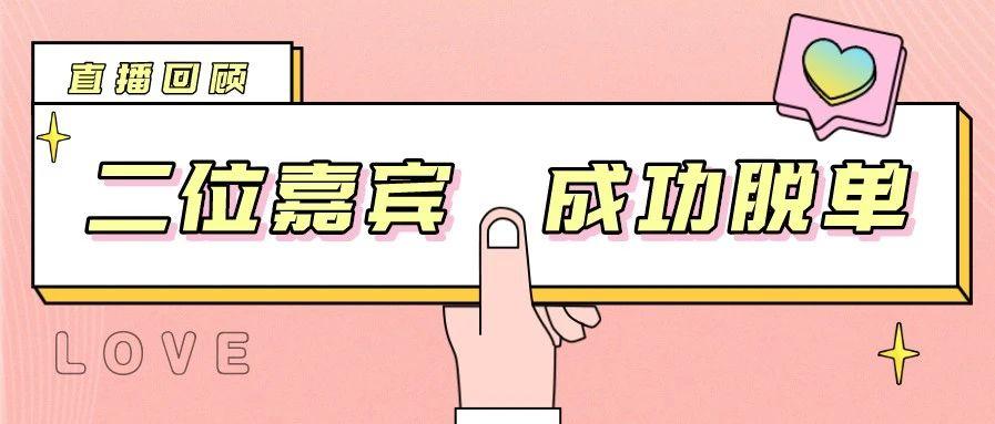 【10天脱单率50%】慈溪相亲云直播让你快速脱单