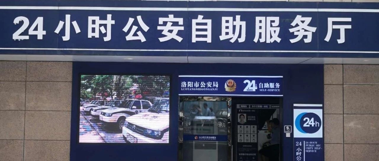 不打烊!洛阳警方24小时公安自助服务厅上线