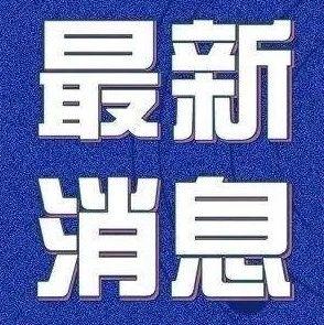�P于新冠肺炎�o�Y�罡腥菊叩�7�����}