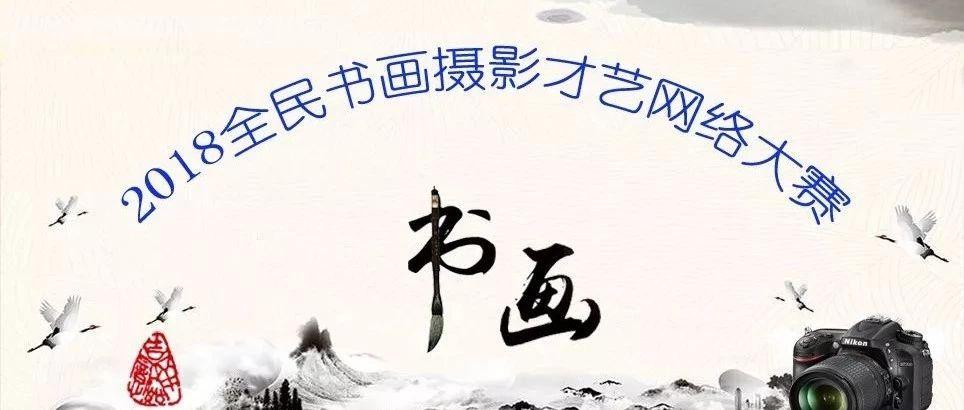 2018全民书画摄影才艺网络大赛启动啦!!
