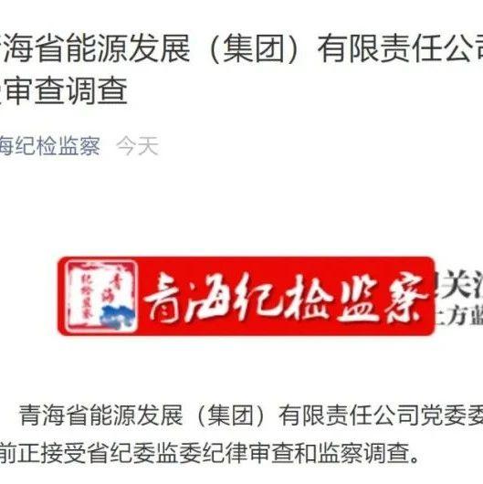 青海省能源发展(集团)有限责任公司党委委员、副总经理曹大岭接受审查调查