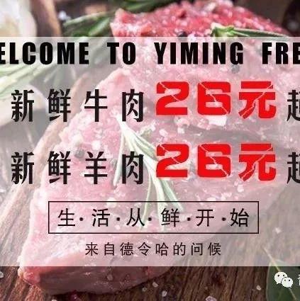 伊明生鲜超市|这次有点狠,新鲜牛羊肉26元起!全城免费配送!!!