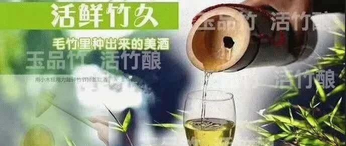 金猪贺岁迎新春;有好酒,才叫过年――玉品竹竹筒酒迎新大促
