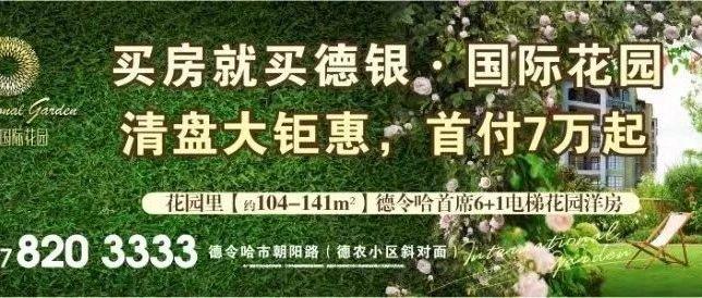 买房就买@德令哈|德银・国际花园清盘大钜惠首付cai7wan