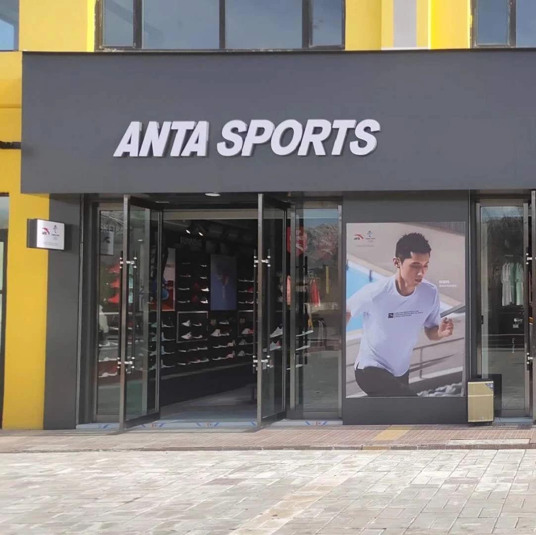 【惊喜】安踏体育专卖店三工店开业两店同庆,好礼送不停