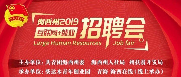 【公告】2019betway必威官网手机版下载州春季大型人才网上招聘会开始啦!