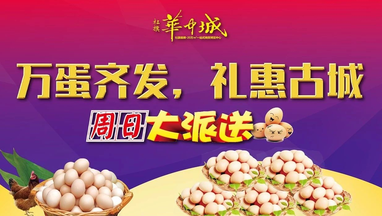 华中城本周日免费送鸡蛋!