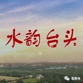 水韵台头?膳待知音:台头镇最新宣传片