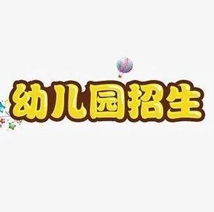 [静海公众号]幼儿园招生简章(二):团泊一幼、团泊二幼、华康一幼、大邱庄乾隆湖幼、大邱庄万全幼……