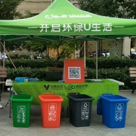 【创文进行时】静海区城管委开展生活垃圾分类宣传和可回收物现场回收活动