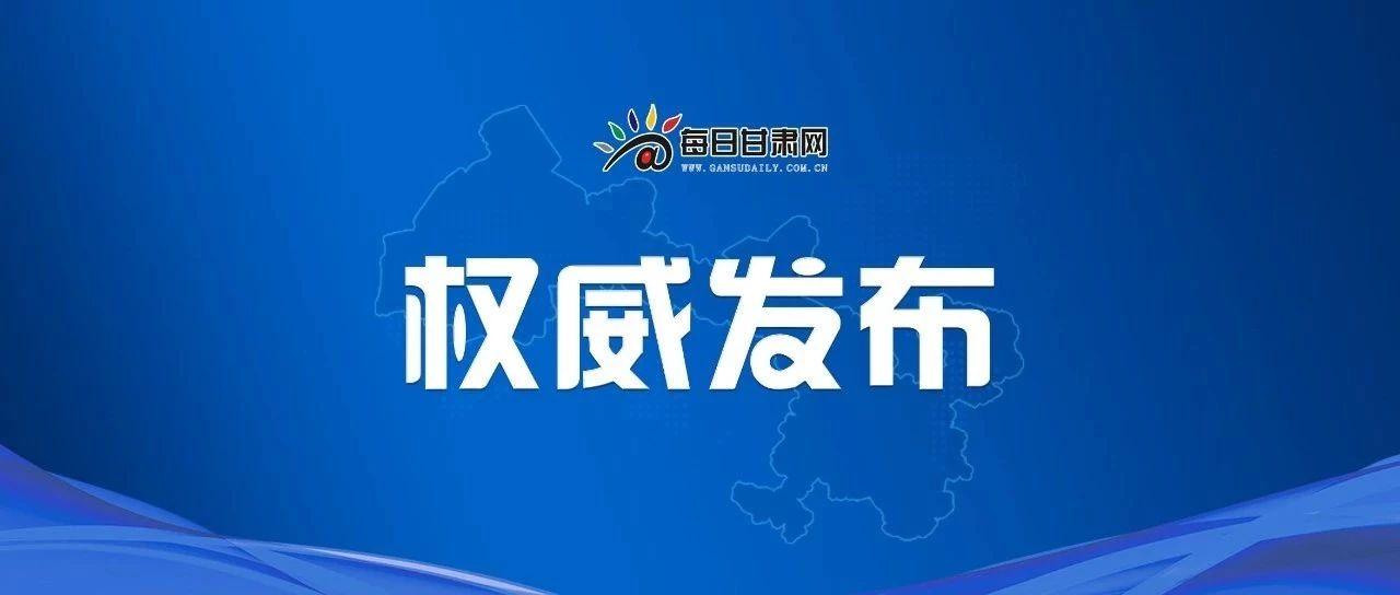 来看看甘肃省政府机构及直属事业单位设置有哪些?