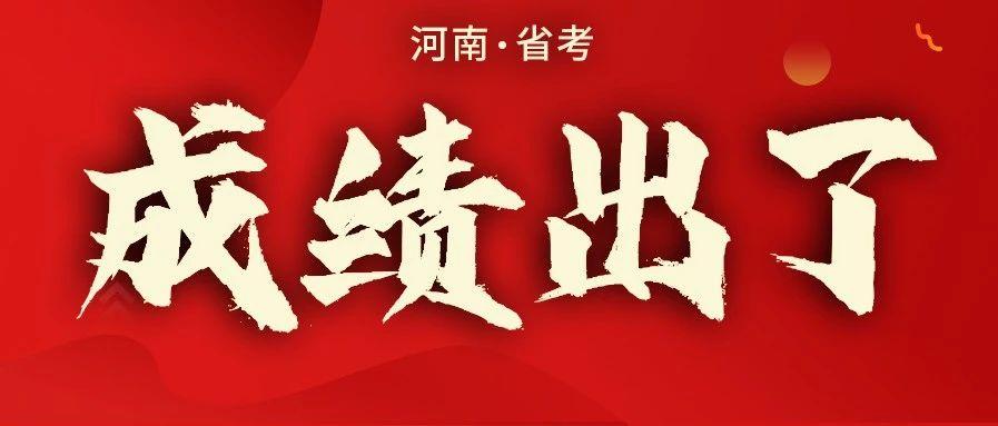 潢川县大专以上学历人员注意!河南省考成绩出啦!