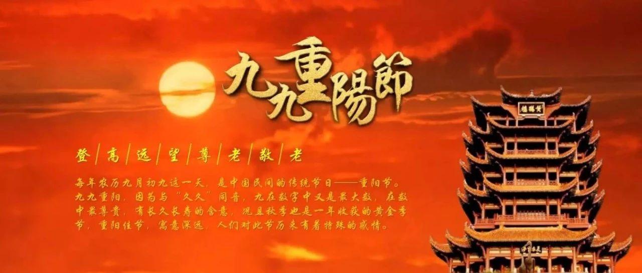 重阳节(中国传统节日)