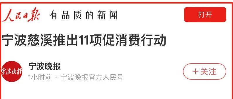 这两天,中央、省市级媒体点赞慈溪11项促消费行动